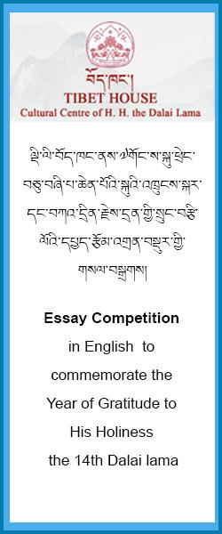 Tibet House Ad